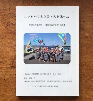 大島漁村誌