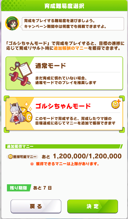 210502育成