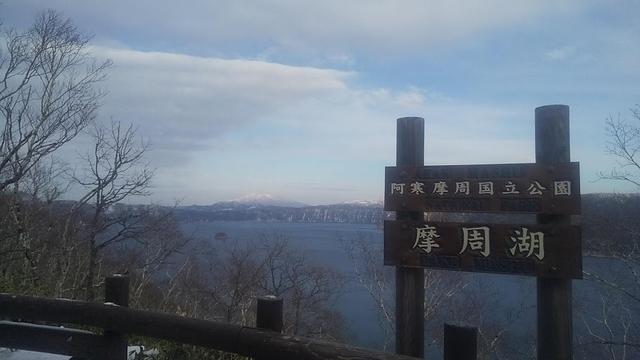 2020 冬季北海道紀行