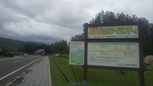 びふかアイランドキャンプ場