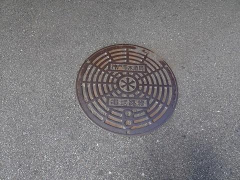 神戸市水道局のマンホール