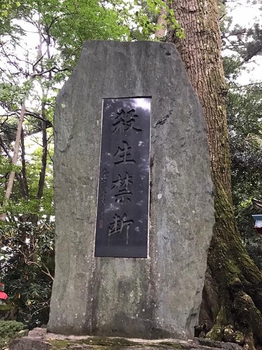 高尾山の石碑