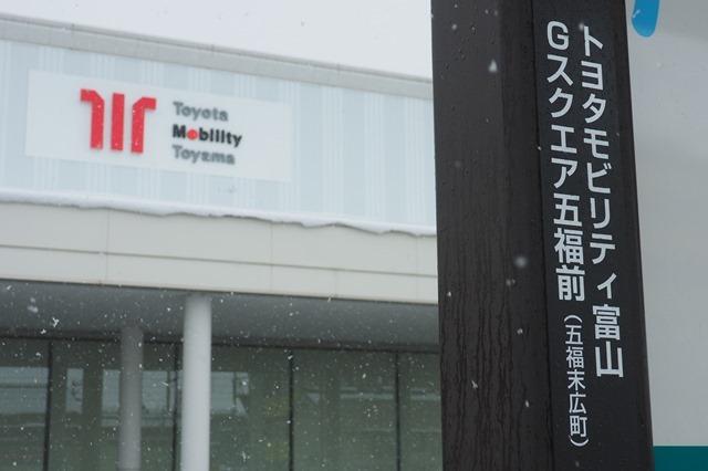 富山 トヨタ モビリティ