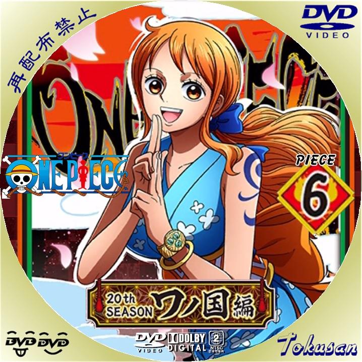 ワンピース20thワノ国編-06