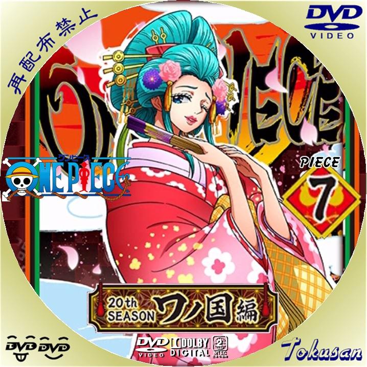 ワンピース20thワノ国編-07