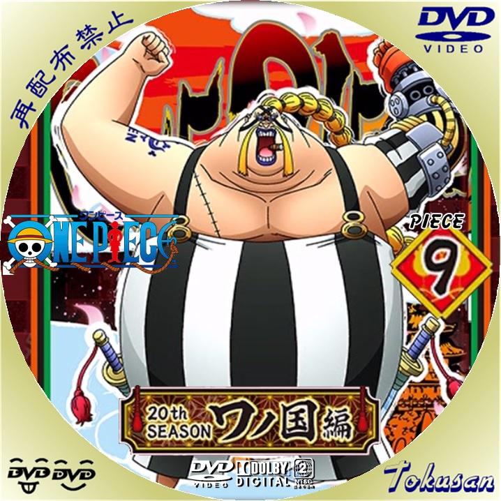 ワンピース20thワノ国編-09