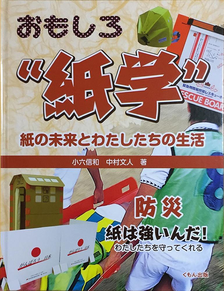 紙学_防災表紙01