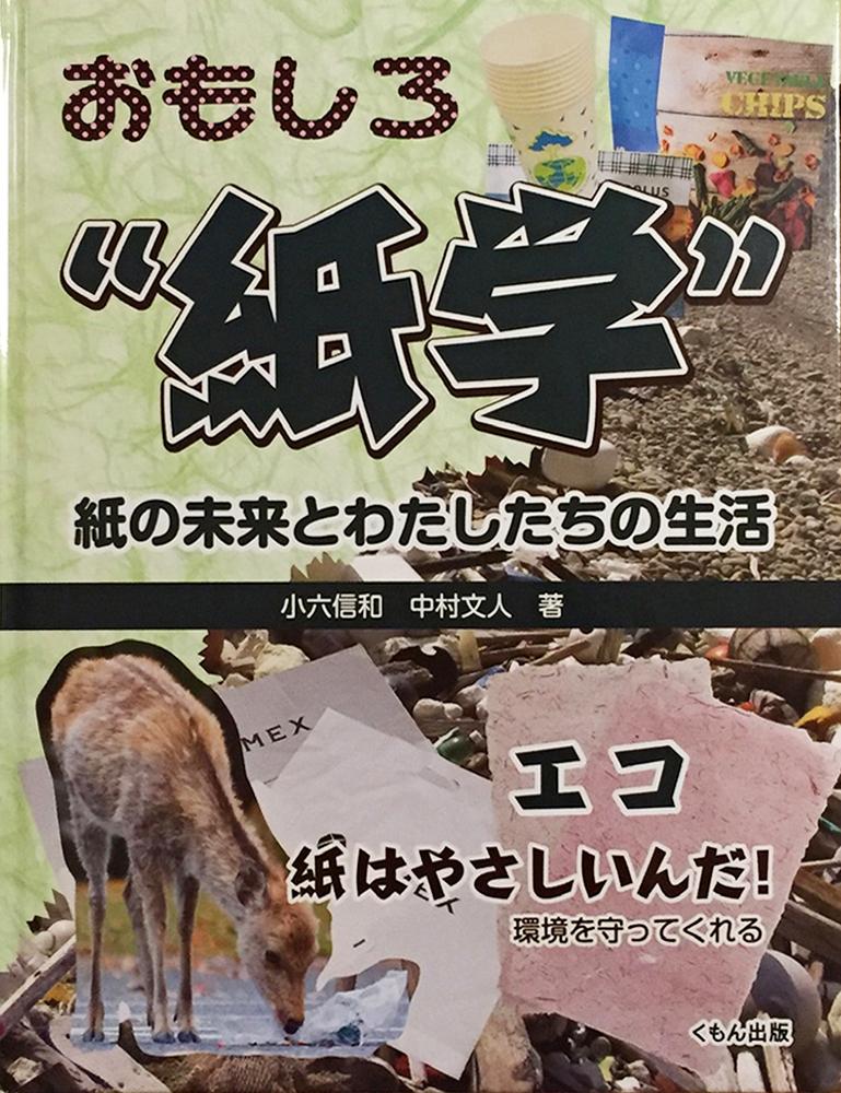 紙学_エコ表紙01