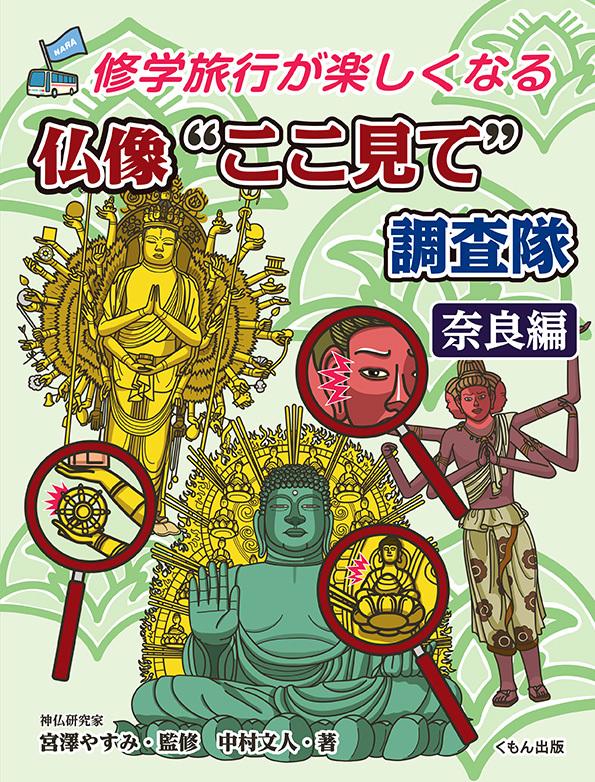 仏像ここ見て調査隊奈良編