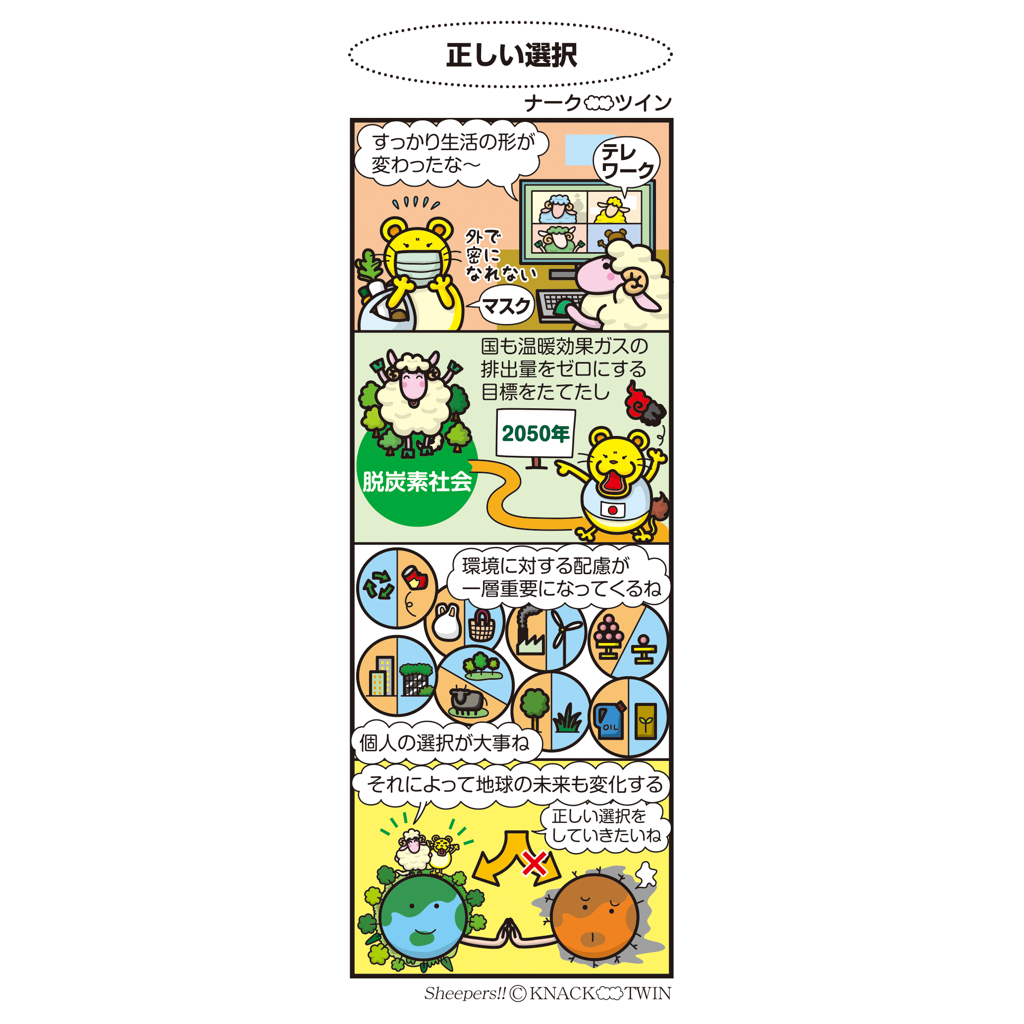 ecohiroba53-マンガ