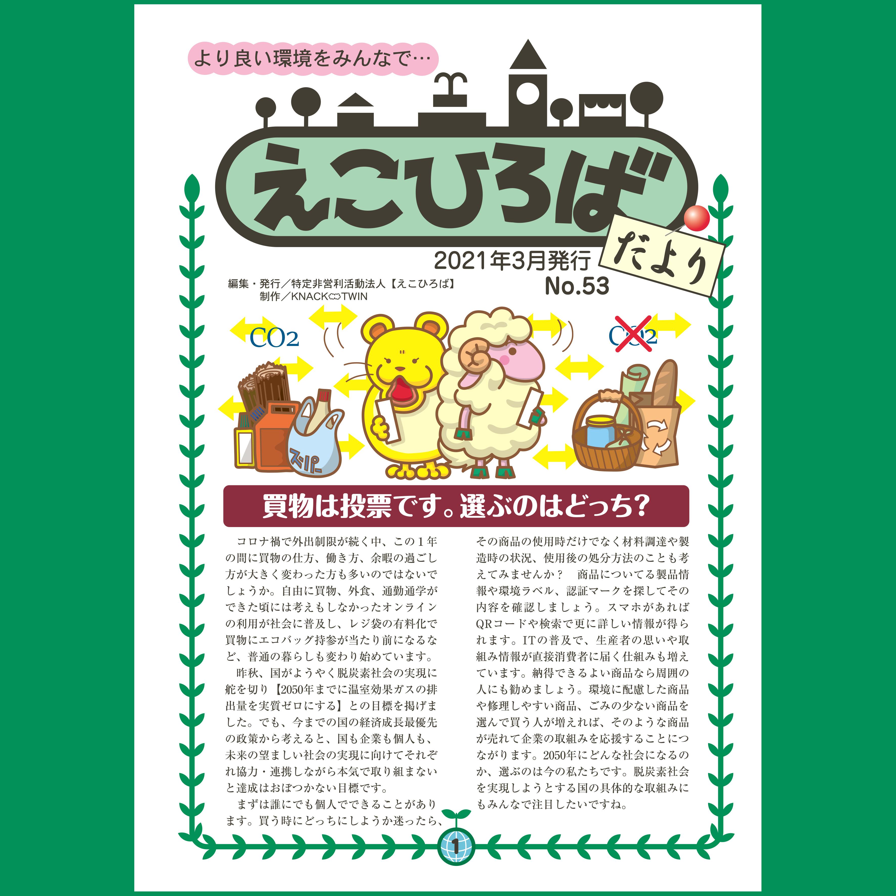 ecohiroba53-1p.jpg