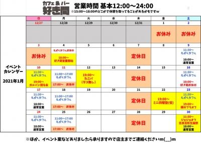 イベントカレンダー_202101