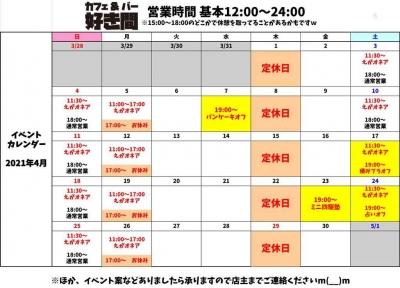 イベントカレンダー_202104-2