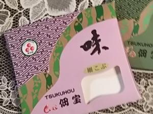 歌舞伎座土産 佃宝2.9.20