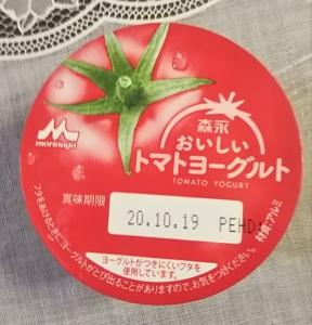トマトヨーグルト2