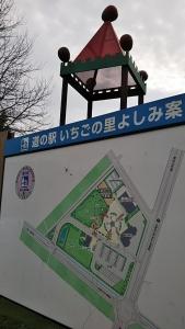 道の駅よしみ、案内図
