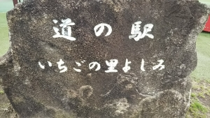 道の駅よしみ、石碑