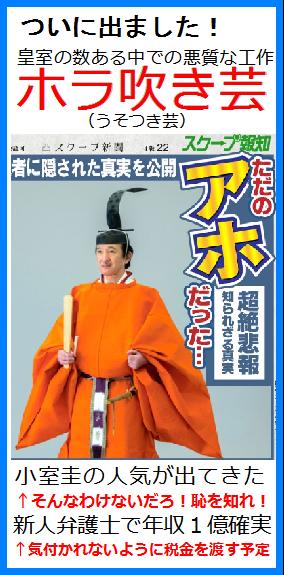 秋篠宮文仁あきしののみや画像皇室akisinonomiya