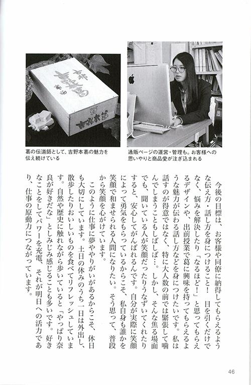 202003こんな会社で働きたい奈良編 井上天極堂5