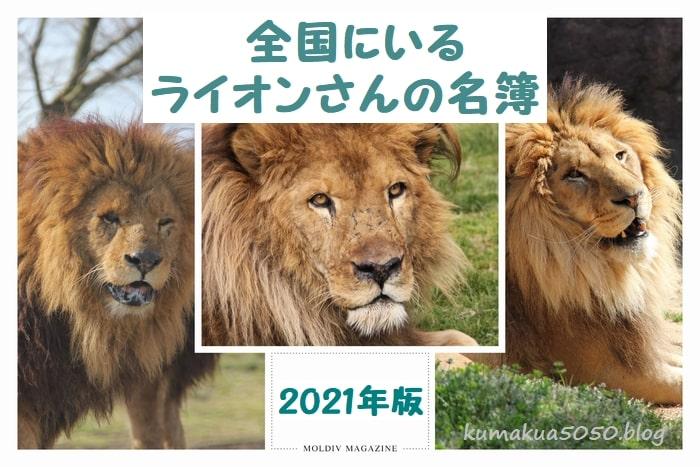 ライオン名簿_5-min