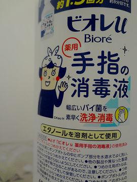 ビオレ消毒液