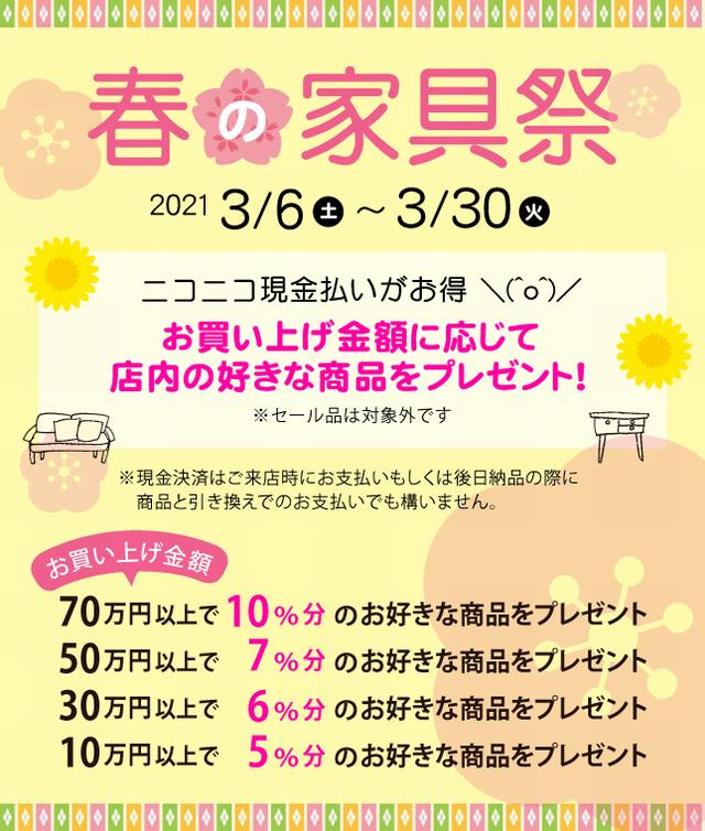 春の家具祭