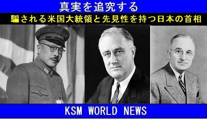 騙されるルーズベルト、トルーマン米大統領と先見性の高い東條英機首相と市丸利之助中将