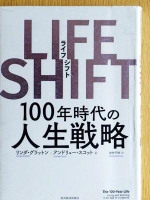 LIFE SHIFT100年時代の人生戦略2007