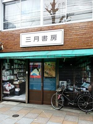 三月書房のシャッター2012