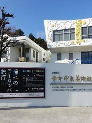 堂本印象美術館憧れのヨーロッパ旅行展2102