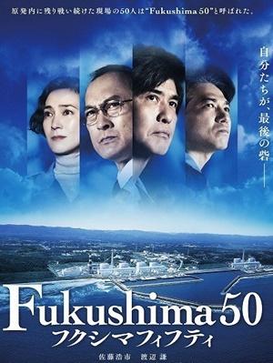 映画Fukushima502103