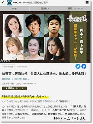 NHK昔話法定2104
