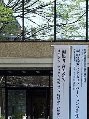 京工大村野藤吾展2104