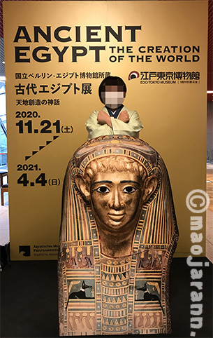 2-18小野エジプト01