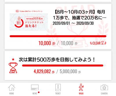 500万歩