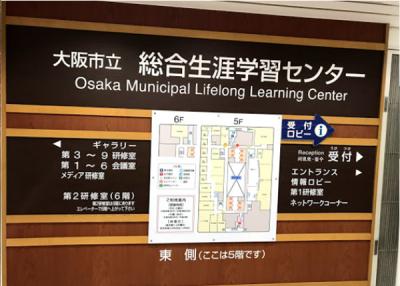 生涯学習センター