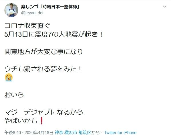 5月13日 関東大地震