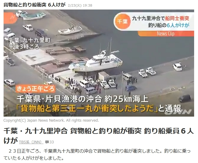 九十九里沖船衝突