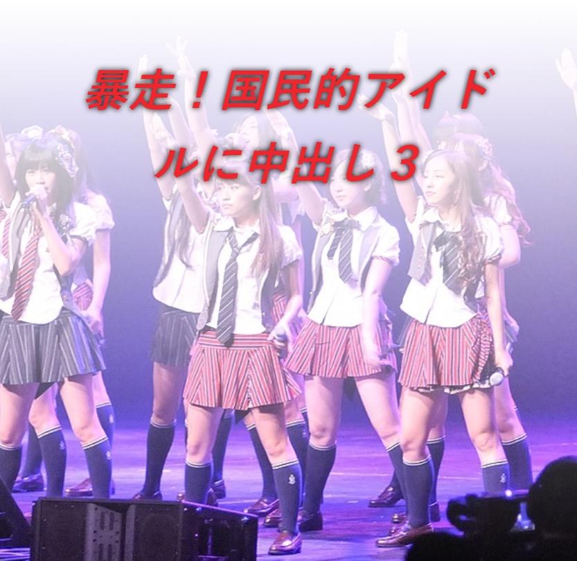 国民的アイドル3