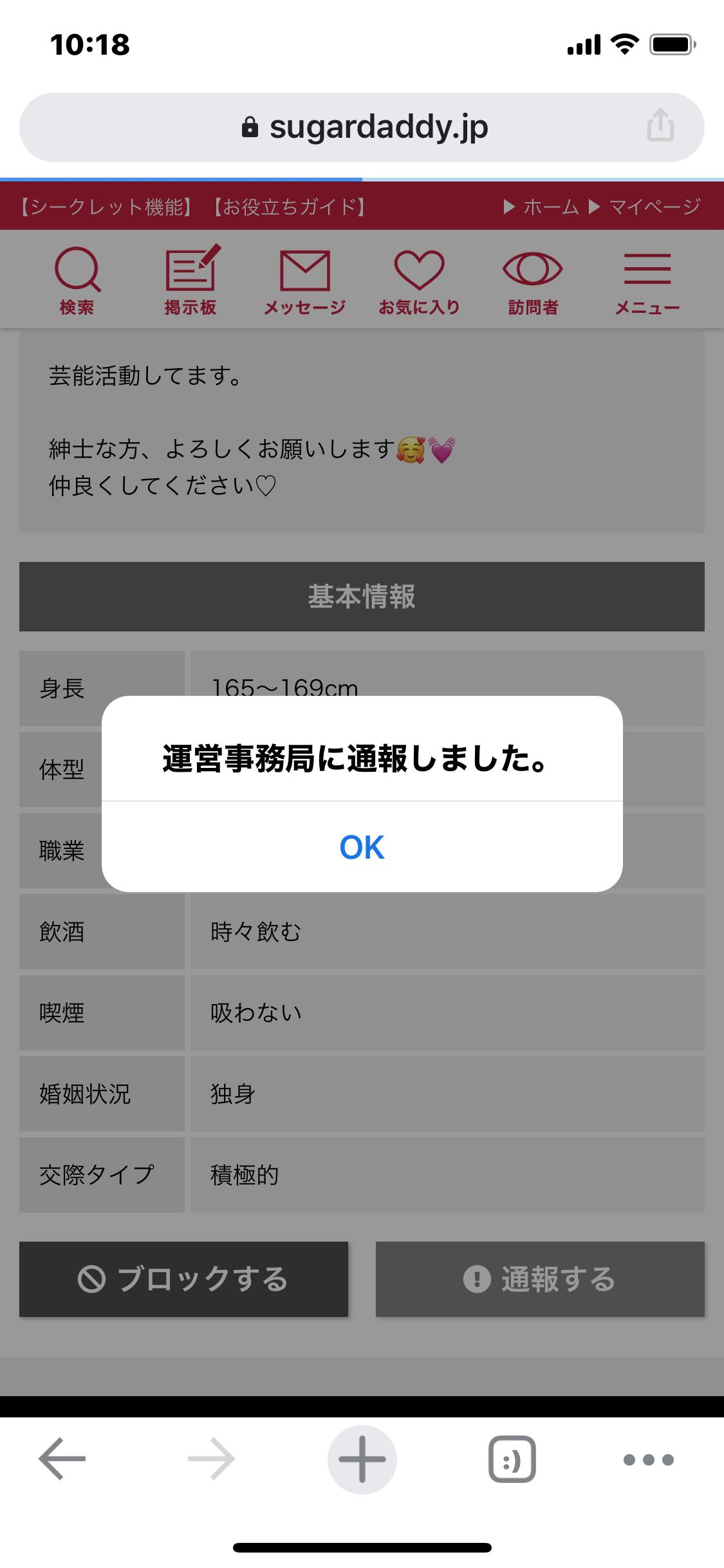 FC2勘違い芸能通報