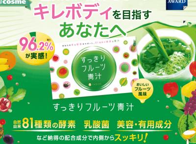 すっきりフルーツ青汁のパッケージ画像