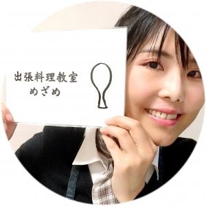 坂本ゆい (出張料理教室めざめ・主宰)