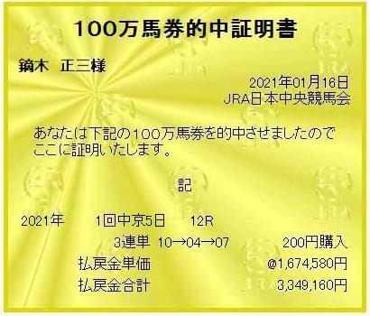 100man_20210116chukyo12r3rt.jpg