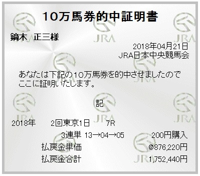 20180421tokyo7R3rt_202102111826442aa.jpg
