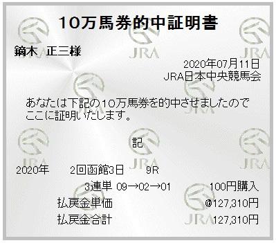 20200711hakodate9R3rt.jpg