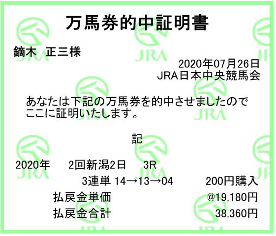 20200726niigata3r3rt.png
