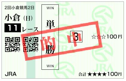 20200816kokura11rts.png