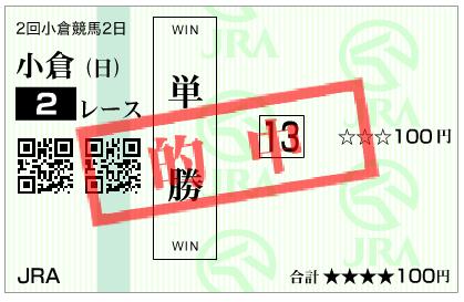 20200816kokura2rts.png