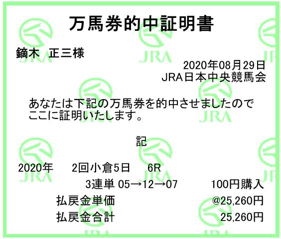 20200829kokura6rmuryou_2020083113123814f.png