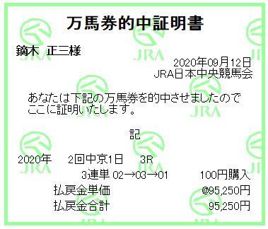 20200912chukyo3R3rt.jpg